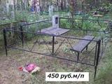 Оградка на кладбище от 450 м\п