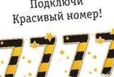 Продам красивый федеральный номер 7777